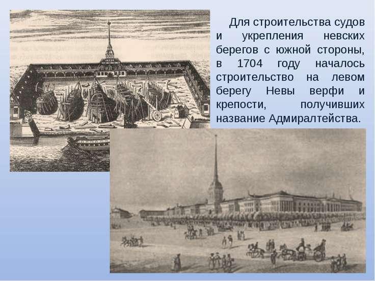 Для строительства судов и укрепления невских берегов с южной стороны, в 1704 ...