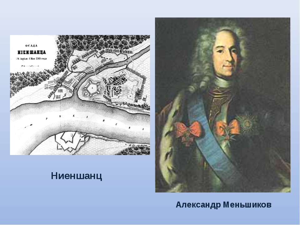 Александр Меньшиков Ниеншанц