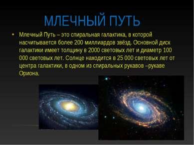МЛЕЧНЫЙ ПУТЬ Млечный Путь – это спиральная галактика, в которой насчитывается...