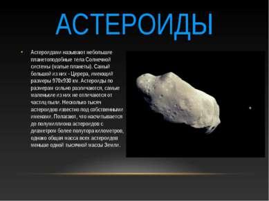 АСТЕРОИДЫ Астероидами называют небольшие планетоподобные тела Солнечной систе...