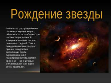 Рождение звезды Газ и пыль распределены в галактике неравномерно, облаками — ...