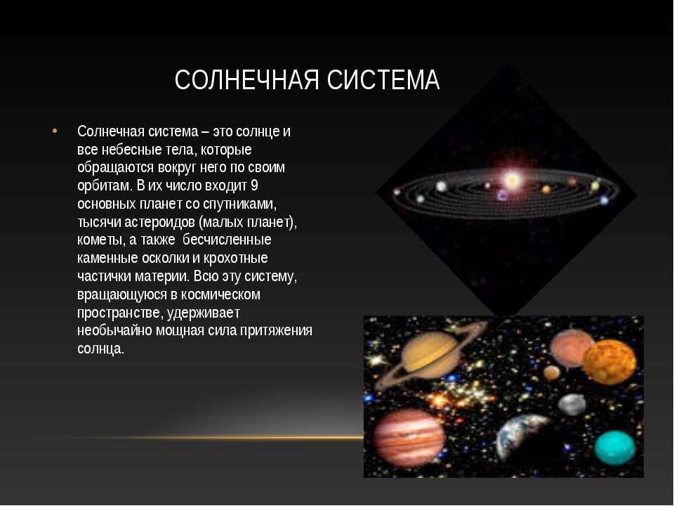 Солнечная система – это солнце и все небесные тела, которые обращаются вокруг...