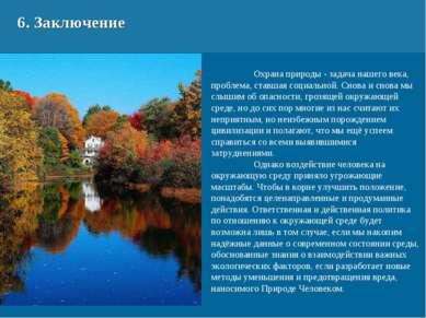 6. Заключение Охрана природы - задача нашего века, проблема, ставшая социальн...