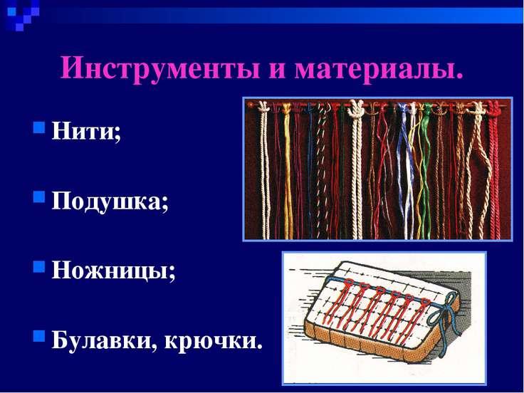 Инструменты и материалы. Нити; Подушка; Ножницы; Булавки, крючки.