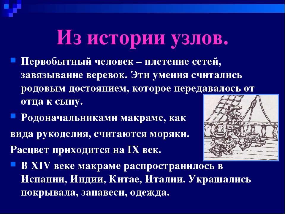 Из истории узлов. Первобытный человек – плетение сетей, завязывание веревок. ...
