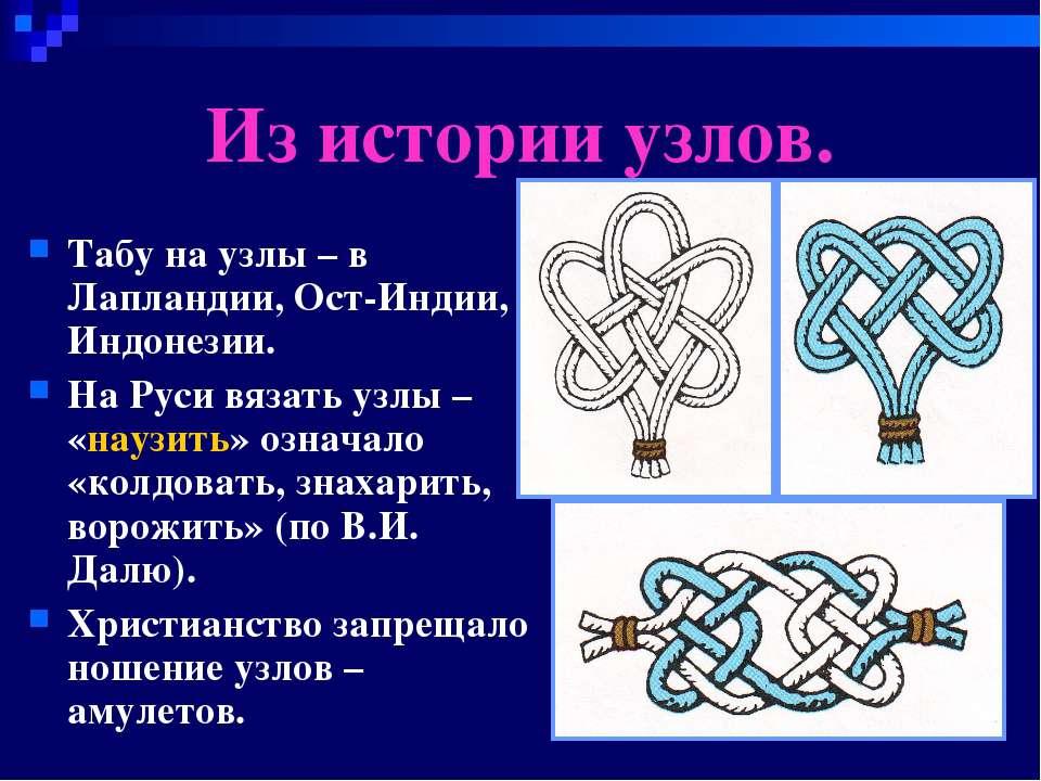 Из истории узлов. Табу на узлы – в Лапландии, Ост-Индии, Индонезии. На Руси в...