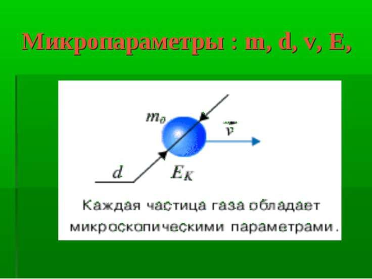 Микропараметры : m, d, v, E,