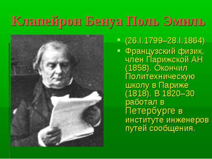 Клапейрон Бенуа Поль Эмиль (26.I.1799–28.I.1864) Французский физик, член Пари...