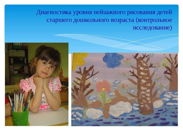 Диагностика уровня пейзажного рисования детей старшего дошкольного возраста (...