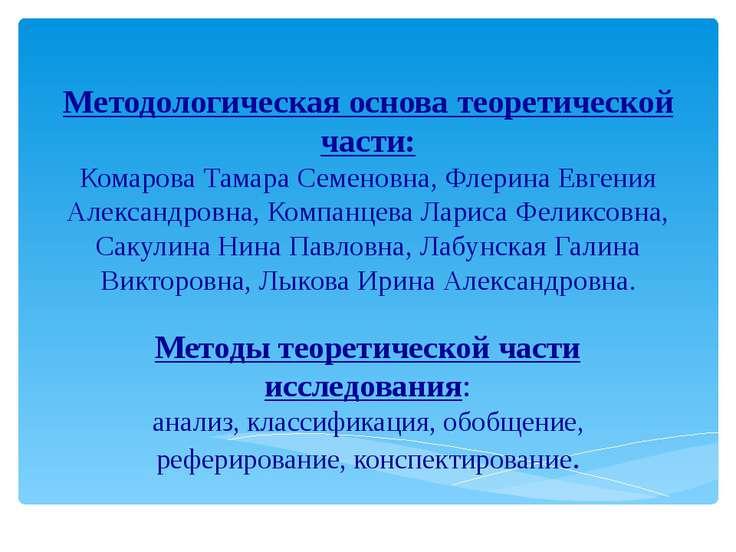 Методологическая основа теоретической части: Комарова Тамара Семеновна, Флери...