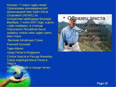 """Конкурс """"7 новых чудес мира"""" Организован некоммерческой организацией New Open..."""