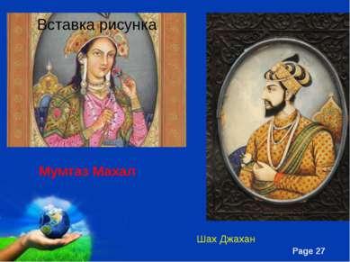 Мумтаз Махал Шах Джахан Free Powerpoint Templates Page Free Powerpoint Templa...