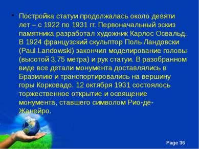 Постройка статуи продолжалась около девяти лет – с 1922 по 1931 гг. Первонача...