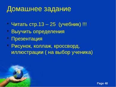 Домашнее задание Читать стр.13 – 25 (учебник) !!! Выучить определения Презент...