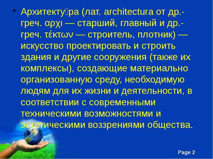Архитекту ра (лат. architectura от др.-греч. αρχι — старший, главный и др.-гр...