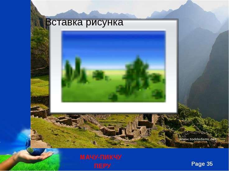 МАЧУ-ПИКЧУ ПЕРУ Free Powerpoint Templates Page Free Powerpoint Templates Page