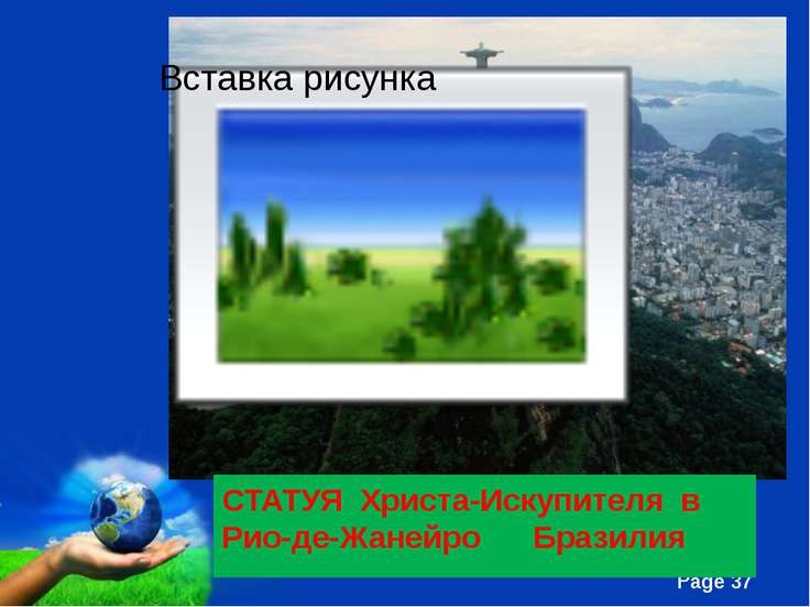 СТАТУЯ Христа-Искупителя в Рио-де-Жанейро Бразилия Free Powerpoint Templates ...