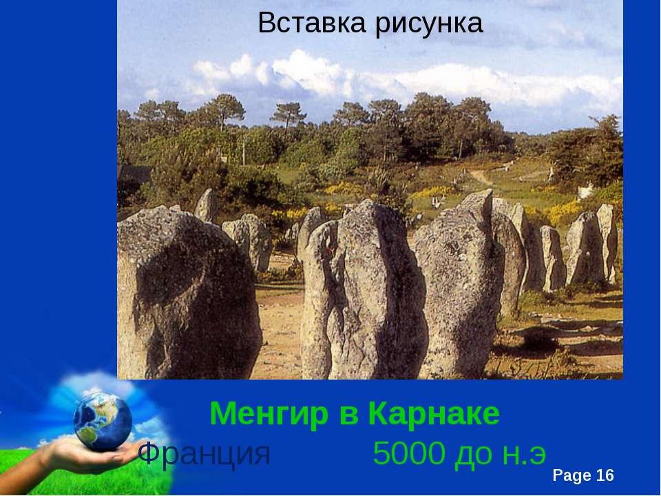 Менгир в Карнаке Франция 5000 до н.э Free Powerpoint Templates Page Free Powe...