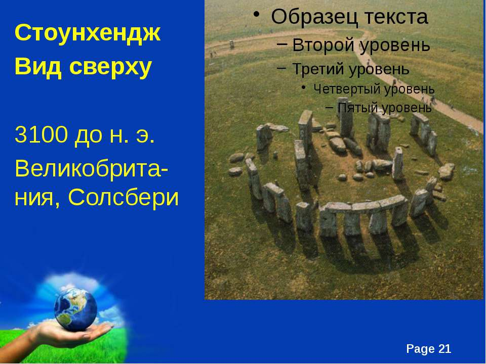 Стоунхендж Вид сверху 3100 до н. э. Великобрита-ния, Солсбери Free Powerpoint...