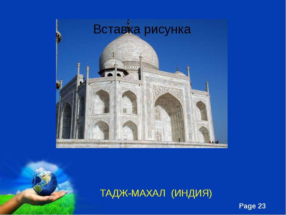 ТАДЖ-МАХАЛ (ИНДИЯ) Free Powerpoint Templates Page Free Powerpoint Templates Page