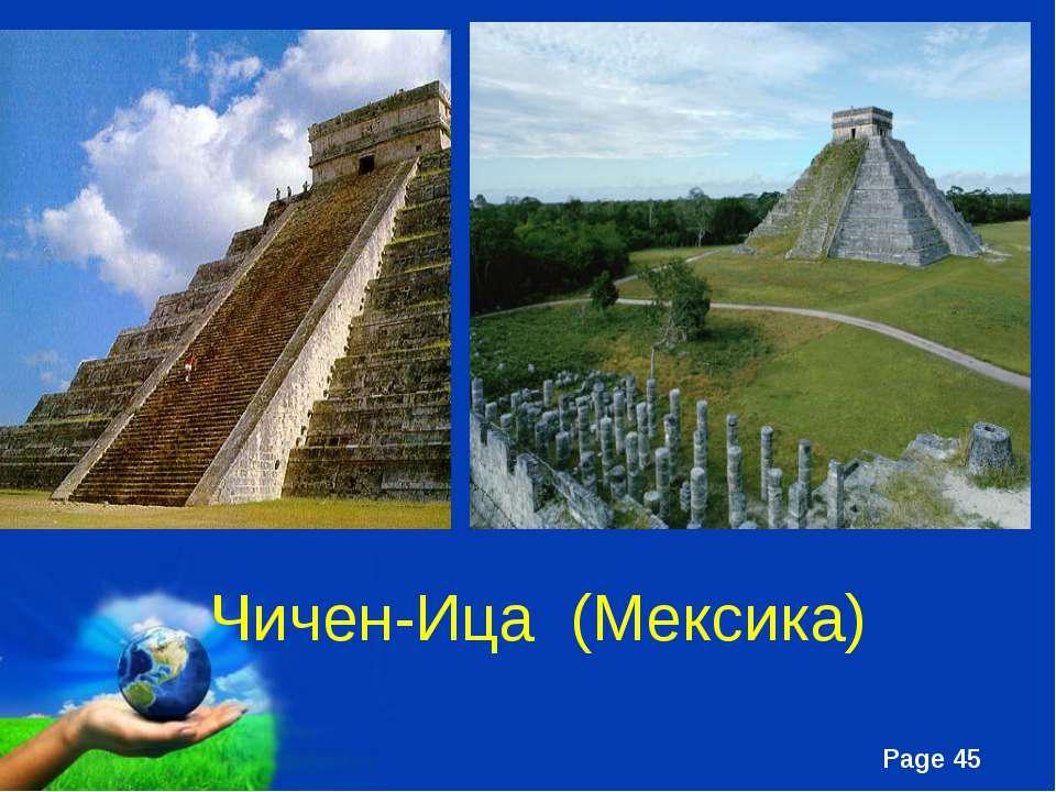 Чичен-Ица (Мексика) Free Powerpoint Templates Page Free Powerpoint Templates ...