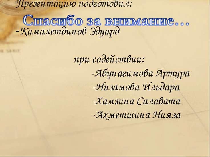 Презентацию подготовил: -Камалетдинов Эдуард при содействии: -Абунагимова Арт...