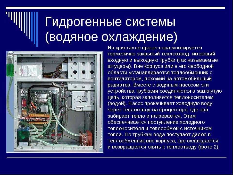 Гидрогенные системы (водяное охлаждение) На кристалле процессора монтируется ...
