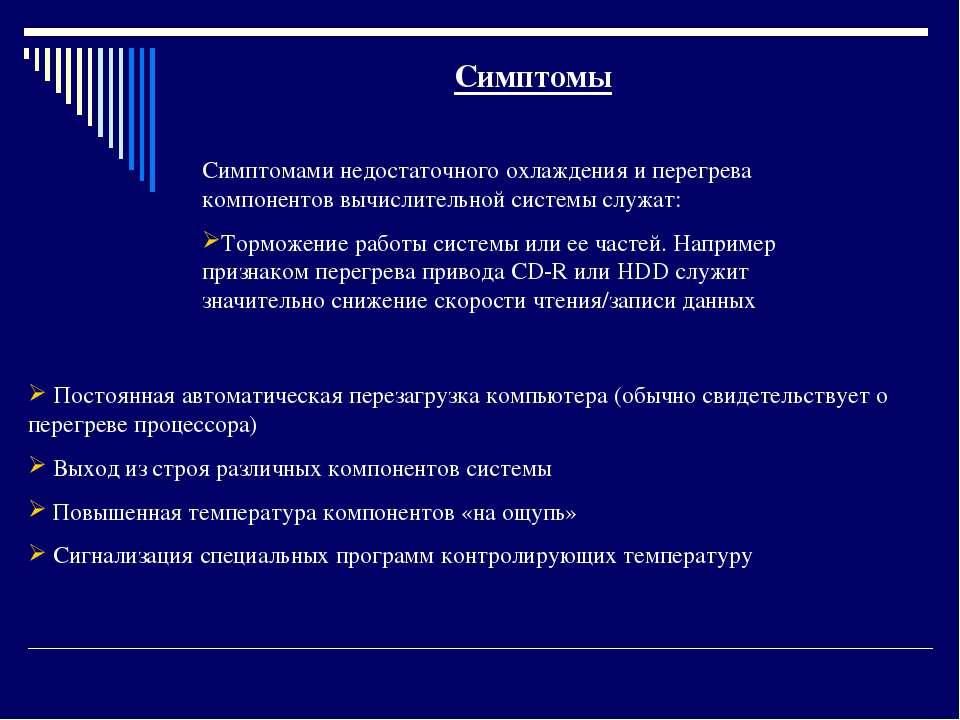 Симптомами недостаточного охлаждения и перегрева компонентов вычислительной с...