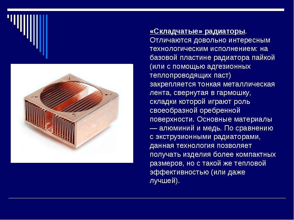 «Складчатые» радиаторы. Отличаются довольно интересным технологическим исполн...
