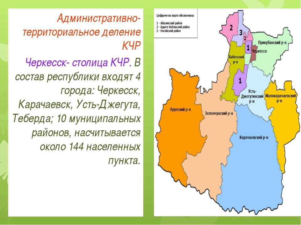 Административно-территориальное деление КЧР Черкесск- столица КЧР. В состав р...