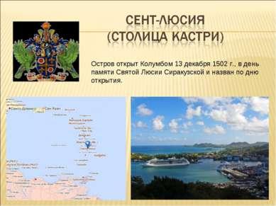 Остров открыт Колумбом 13 декабря 1502 г., в день памяти Святой Люсии Сиракуз...