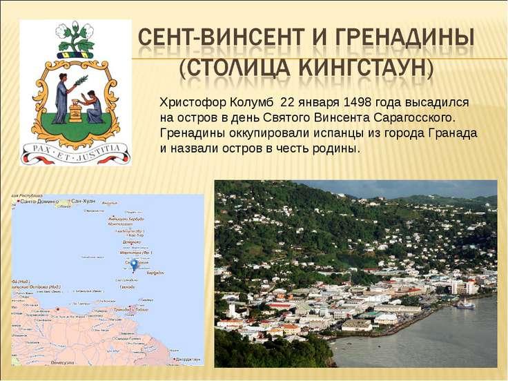 Христофор Колумб 22 января 1498 года высадился на остров в день Святого Винсе...