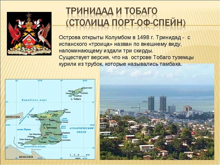 Острова открыты Колумбом в 1498 г. Тринидад - с испанского «троица» назван по...