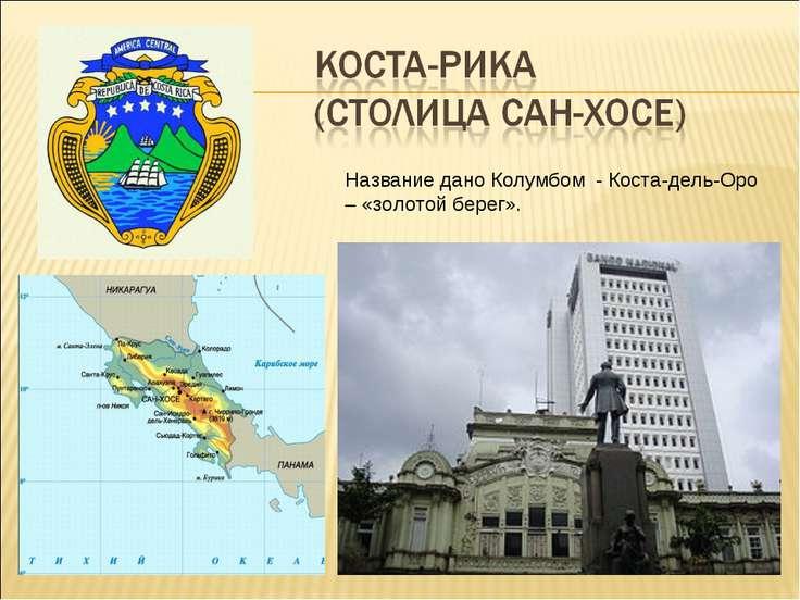 Название дано Колумбом - Коста-дель-Оро – «золотой берег».