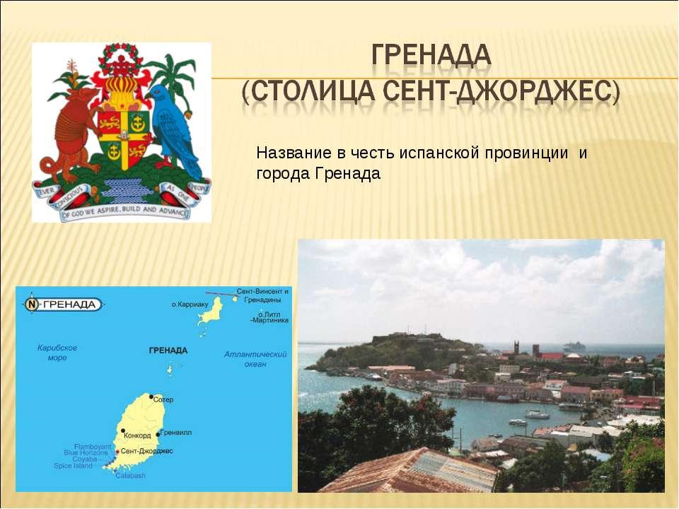 Название в честь испанской провинции и города Гренада
