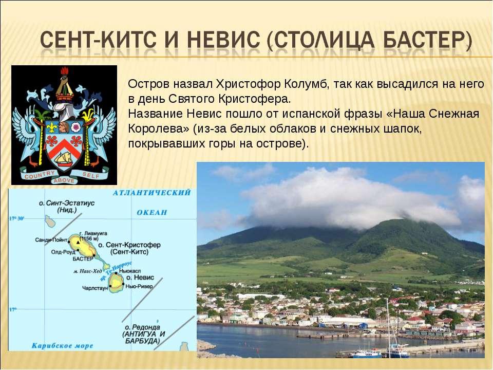 Остров назвал Христофор Колумб, так как высадился на него в день Святого Крис...