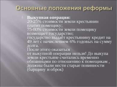 Выкупная операция: 20-25% стоимости земли крестьянин платит помещику; 75-80% ...