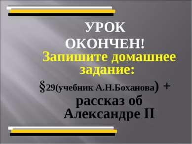 УРОК ОКОНЧЕН! Запишите домашнее задание: §29(учебник А.Н.Боханова) + рассказ ...