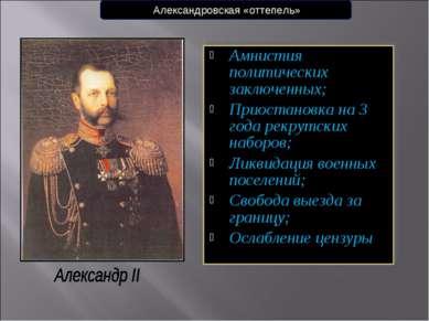 Амнистия политических заключенных; Приостановка на 3 года рекрутских наборов;...