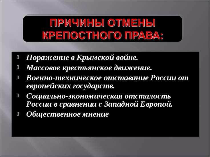 Поражение в Крымской войне. Массовое крестьянское движение. Военно-техническо...