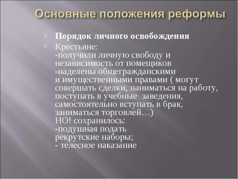 Порядок личного освобождения Крестьяне: -получили личную свободу и независимо...