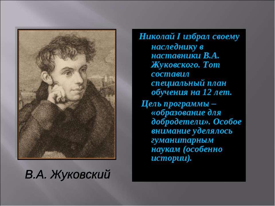 Николай I избрал своему наследнику в наставники В.А. Жуковского. Тот составил...