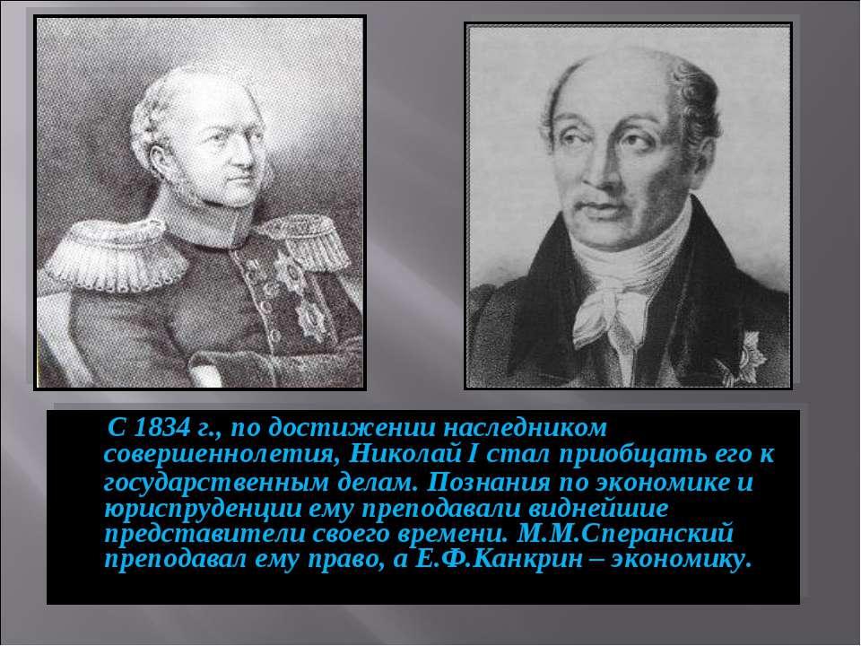С 1834 г., по достижении наследником совершеннолетия, Николай I стал приобщат...
