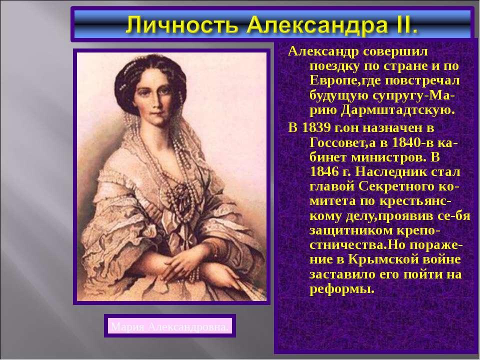 Александр совершил поездку по стране и по Европе,где повстречал будущую супру...