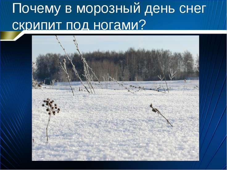 Почему в морозный день снег скрипит под ногами?