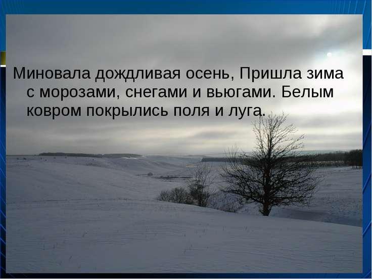 Миновала дождливая осень, Пришла зима с морозами, снегами и вьюгами. Белым ко...