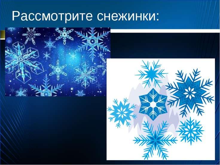 Рассмотрите снежинки: