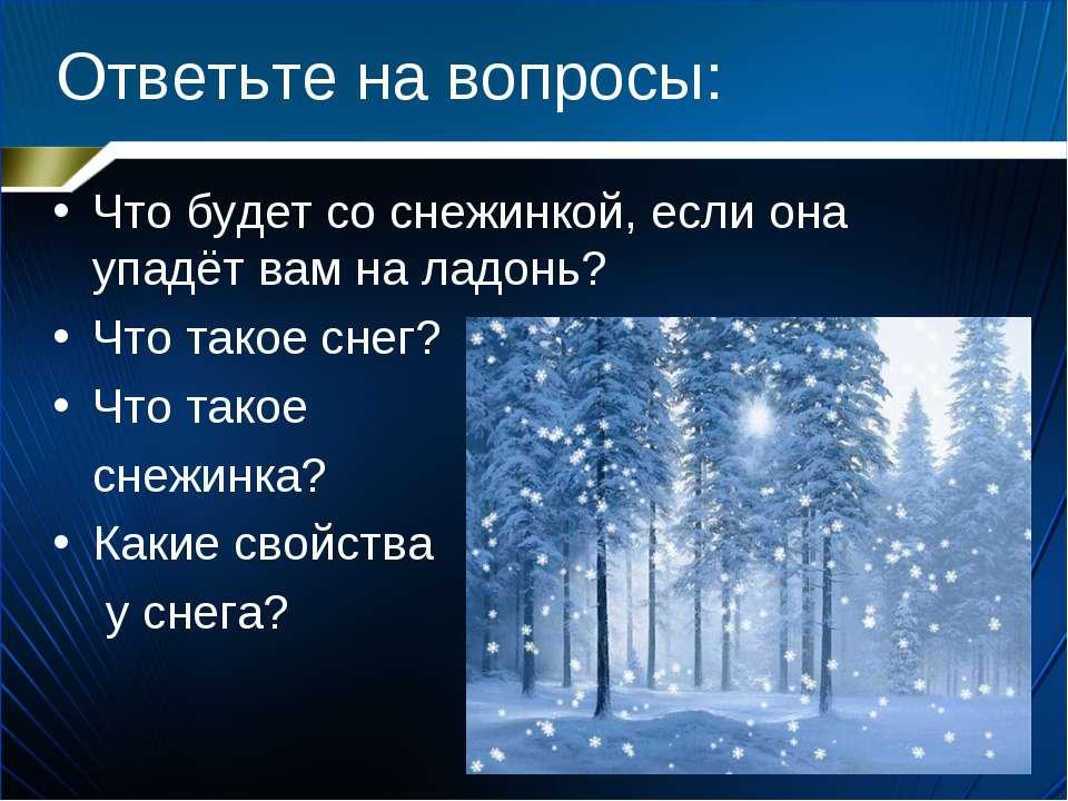 Ответьте на вопросы: Что будет со снежинкой, если она упадёт вам на ладонь? Ч...