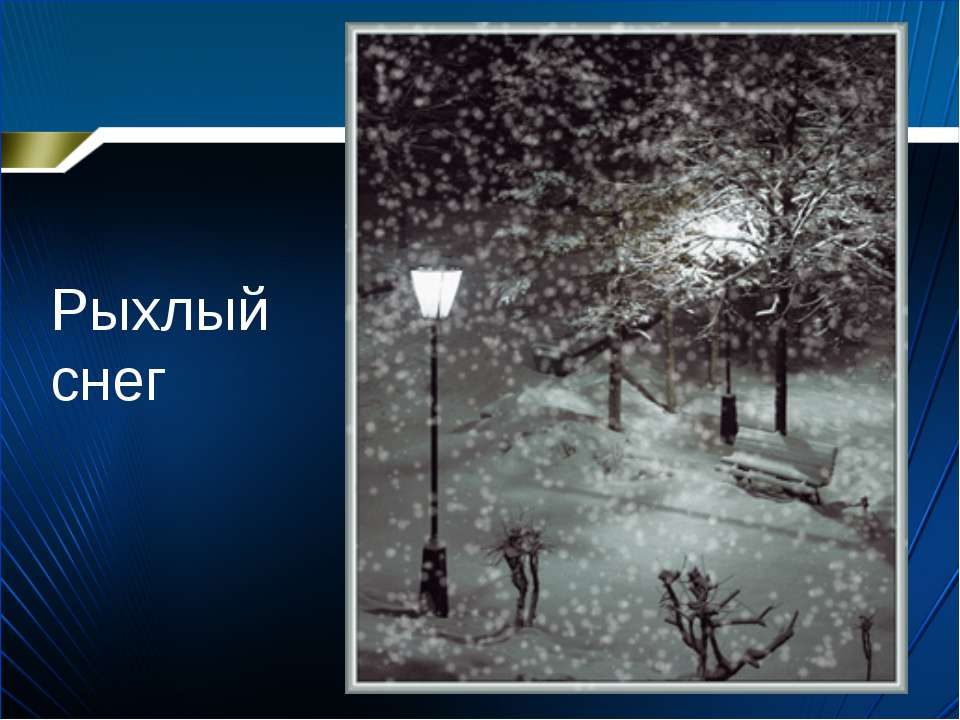 Рыхлый снег