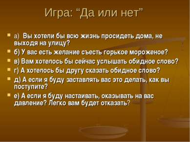 """Игра: """"Да или нет"""" а) Вы хотели бы всю жизнь просидеть дома, не выходя на ули..."""